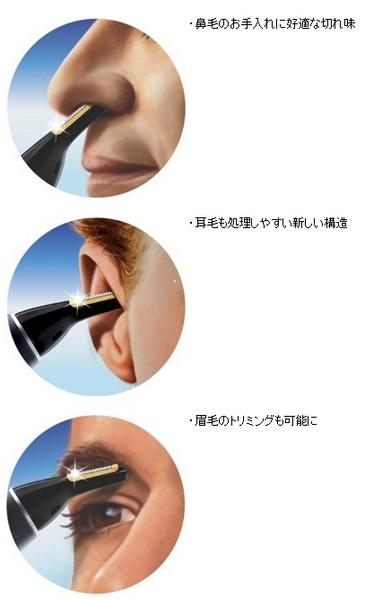 耳&鼻トリマー.jpg